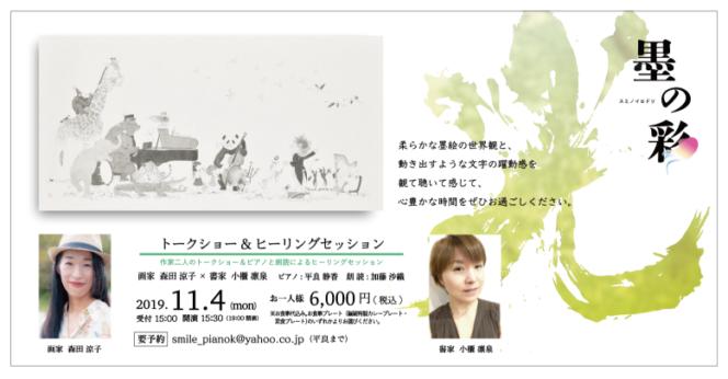 11/4~11/11 墨の彩