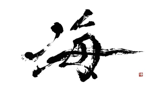 6/27~7/3 書家 小櫃 凛泉 個展