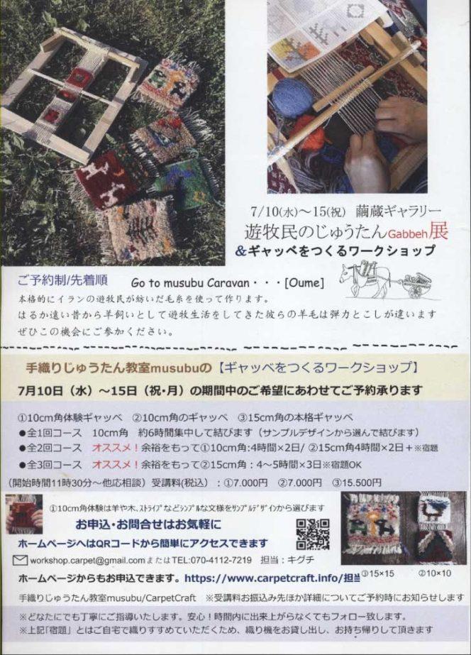 7/10(水)~15(祝・月)遊牧民のじゅうたんGabbeh展