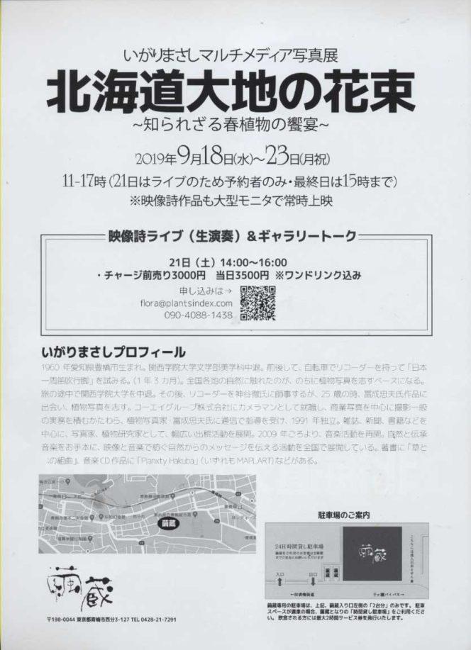 9/18(水)~23(月・祝)北海道大地の花束