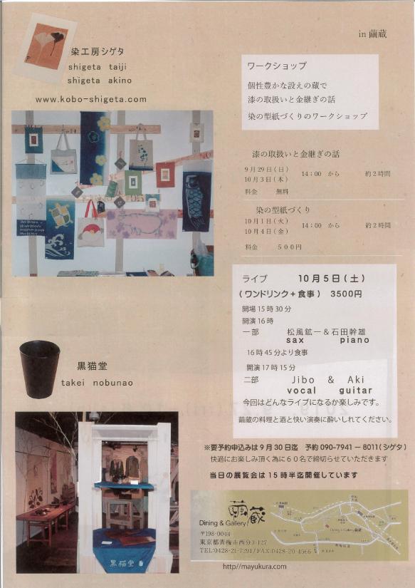 9/27~10/6 蔵さんぽクラフト展