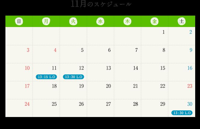 2019年11月のスケジュール
