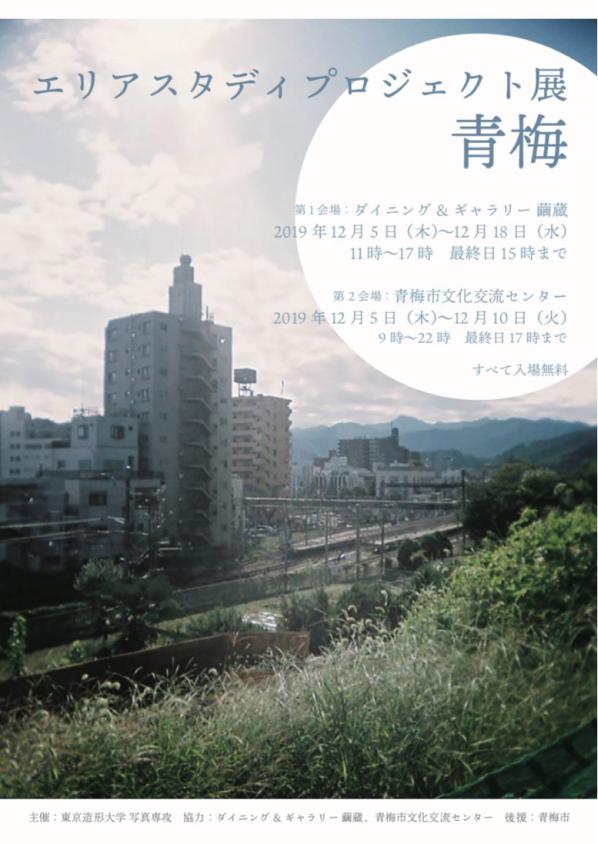 12/5(木)~18(水)エリアスタディプロジェクト展青梅