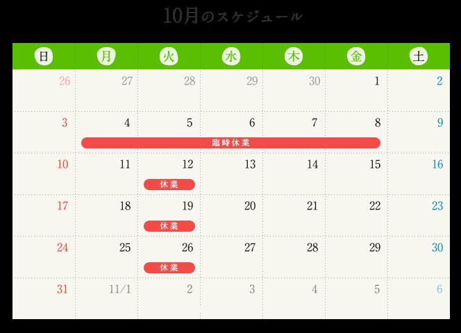 10月の予定
